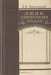 А. Ф. Писемский - Люди сороковых годов