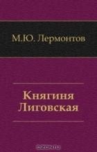 М.Ю. Лермонтов - Княгиня Лиговская