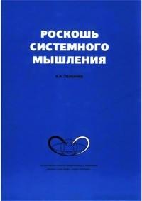 В. К. Толкачев - Роскошь системного мышления