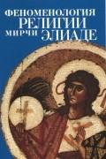 Горохов А.А. - Феноменология религии Мирчи Элиаде