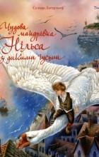 Сельма Лагерлёф - Чудова мандрівка Нільса з дикими гусьми