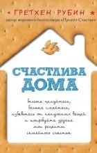 Гретхен Рубин - Счастлива дома