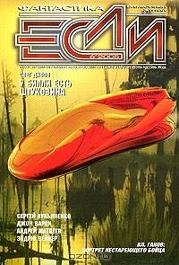 - Если №6, 2005 (сборник)