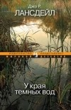 Джо Р. Лансдейл - У края темных вод