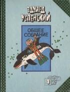 Эдуард Успенский - Подводные береты. Рассказы о природе (сборник)