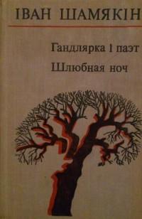 Шамякін Іван - Гандлярка i паэт. Шлюбная ноч.