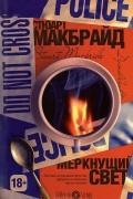 Стюарт Макбрайд - Меркнущий свет