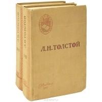 Л. Н. Толстой — Война и мир (комплект из 2 книг)