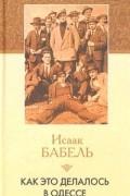 Исаак Бабель - Как это делалось в Одессе