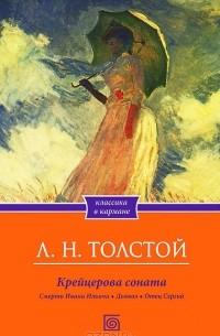 Л. Н. Толстой - Крейцерова соната. Смерть Ивана Ильича. Дьявол. Отец Сергий