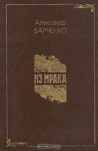Александр Барченко - Доктор Чёрный. Из мрака. Золото. Рассказы (сборник)