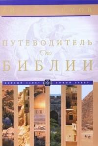 Айзек Азимов - Путеводитель по Библии (сборник)