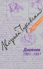 Корней Чуковский - Дневник. В 3-х томах. Том 1. 1901-1921