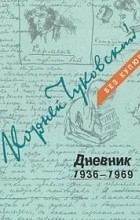 Корней Чуковский - Дневник. В 3-х томах. Том 3. 1936-1969