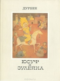 Дурбек - Юсуф и Зулейха: Староузбекская поэма