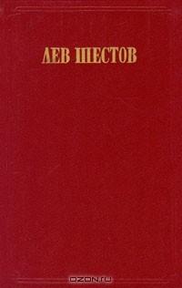 Лев Шестов - Лев Шестов. Сочинения в двух томах. Том 2. На весах Иова (Странствования по душам)