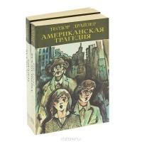 Теодор Драйзер - Американская трагедия (комплект из 2 книг)