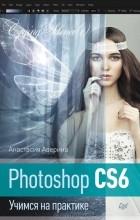 Анастасия Аверина - Photoshop CS6. Учимся на практике