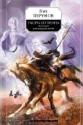 Ник Перумов - Тысяча лет Хрофта. Книга 1. Боргильдова битва