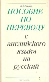 Учебники переводоведение