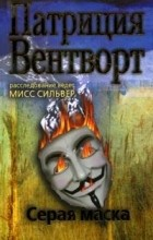 Патриция Вентворт - Серая маска