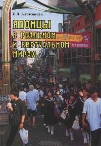 Катасонова Е.Л. Японцы в реальном и виртуальном мирах