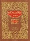 Дмитрий Бурба — Бхагавадгита