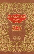 Дмитрий Бурба - Бхагавадгита