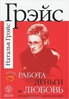 Наталья Грэйс - Работа, деньги и любовь. Путеводитель по самореализации (+ CD-ROM)
