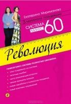 Екатерина Мириманова - Система минус 60. Революция