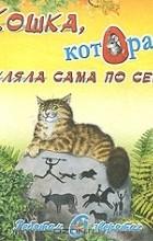 Р. Киплинг - Кошка, которая гуляла сама по себе