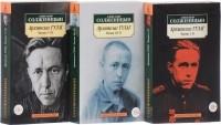А. Солженицын - Архипелаг ГУЛАГ