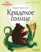 Корней Чуковский — Краденое солнце