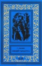 Ланин Георгий - Синий тарантул (сборник)