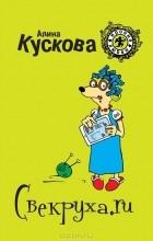 Алина Кускова - Свекруха.ru
