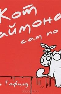 Саймон Тофилд - Кот Саймона сам по себе