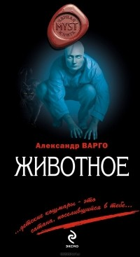 Александр Варго - Животное