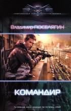 Владимир Поселягин — Командир