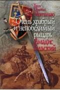 Гарси Ордоньес де Монтальво - Очень храбрый и непобедимый рыцарь Амадис Гальский