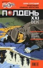без автора - Полдень, XXI век. №12, декабрь 2011 (сборник)
