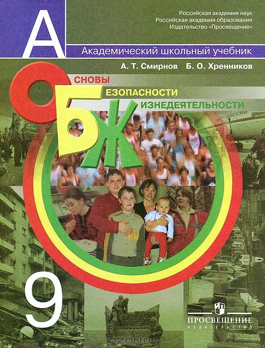 Обж 9 класс учебник читать ю.л.смирнов