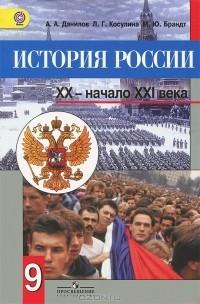 - История России. ХХ - начало XXI века. 9 класс