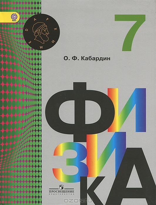Читать учебник по физике 7 класс кабардин