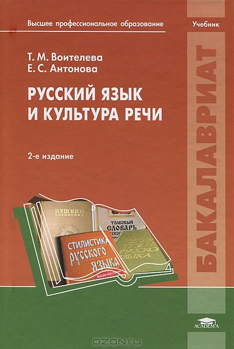 гдз русский язык е.с. антонова гдз