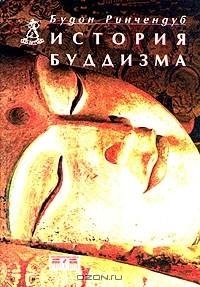 Будон Ринчендуб - История Буддизма