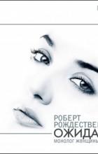 Роберт Рождественский - Ожидание (монолог женщины)