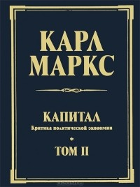Карл Маркс - Капитал. Критика политической экономии. Том 2