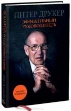 Питер Друкер - Эффективный руководитель