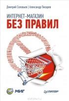 - Интернет-магазин без правил