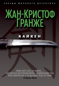 Жан-Кристоф Гранже - Кайкен